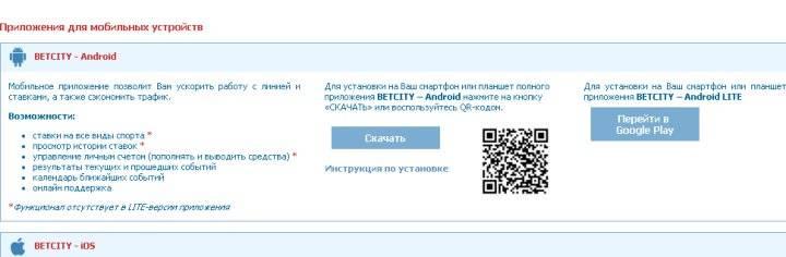 бетсити приложение на андроид скачать - фото 11