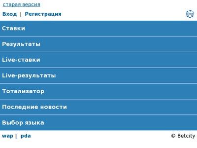 wap betcity ru мобильная версия
