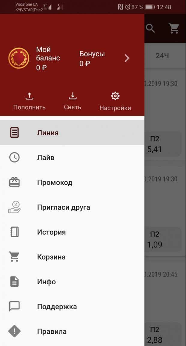 роспись приложение олимп
