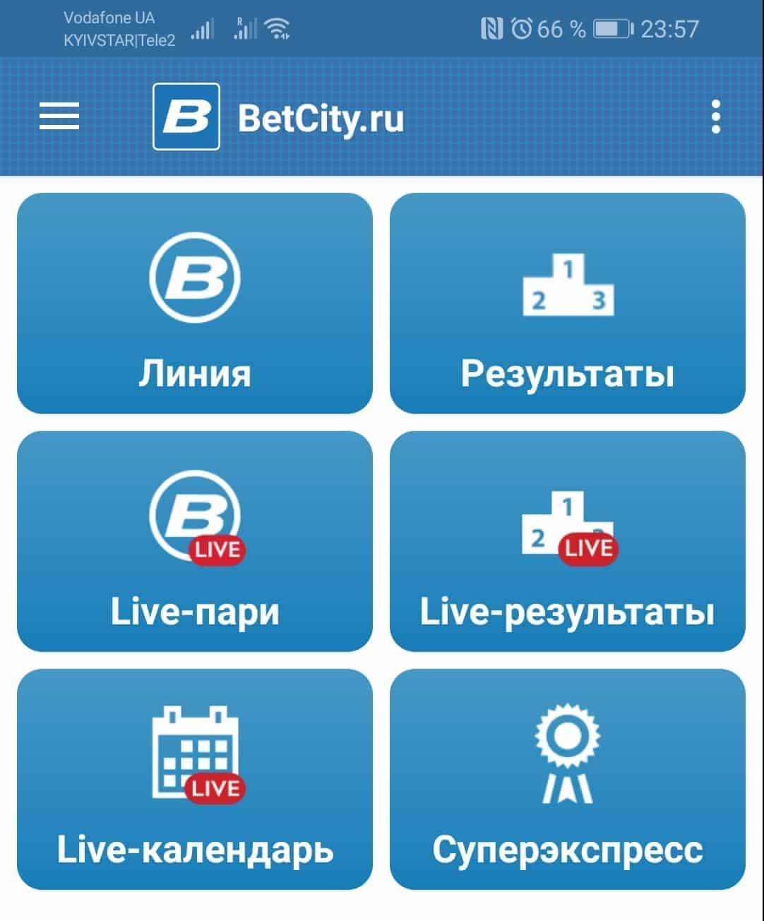betcity by приложение
