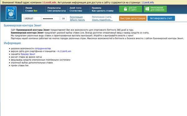 официальный сайт Zenit