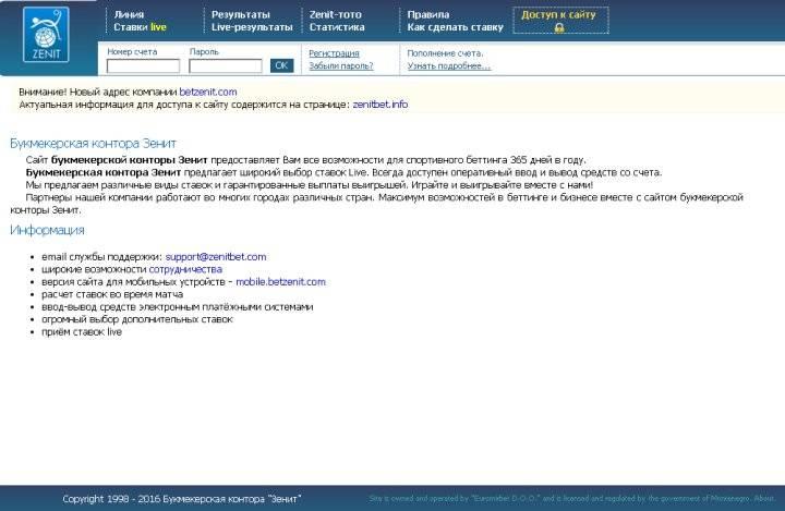 адрес букмекерской конторы марафон в витебске