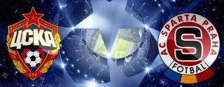Прогноз на поединок ЦСКА – Спарта 28/07/2015 (Лига Чемпионов 2015 2016)