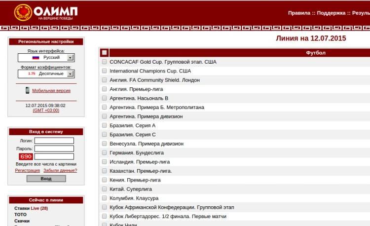 Сайт ставок на спорт олимп