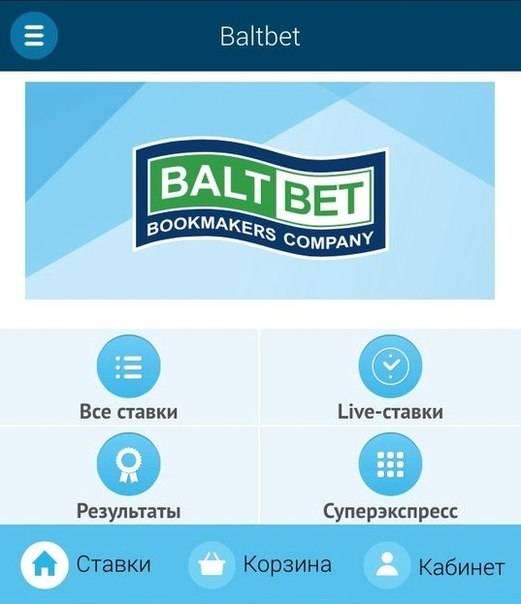 Букмекерская контора Балтбет - бонусы, отзывы игроков