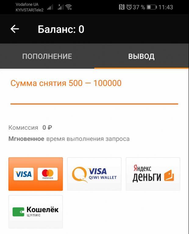 винлайн вывод средств мобильное приложение