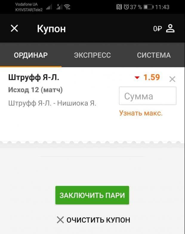 купон винлайн мобильное приложение