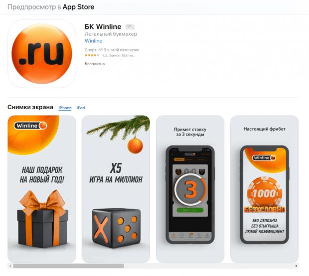 Приложение Винлайн в App Store