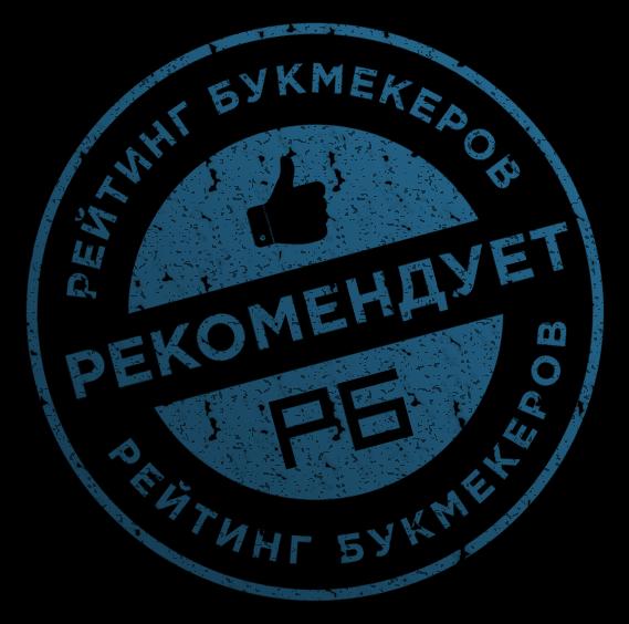 Фонбет букмекерская контора рекомендации