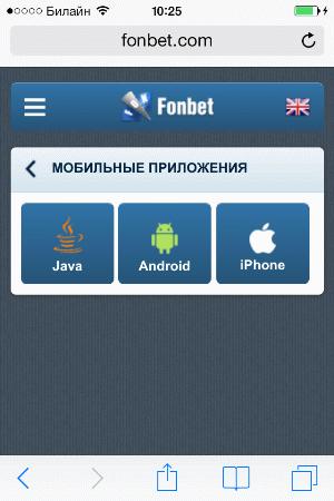 Мобильная версия сайта Фонбет
