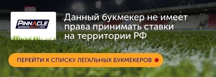 БК Пинакл перестала принимать ставки в РФ