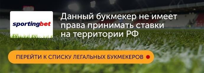 БК Sportingbet не принимает ставки онлайн