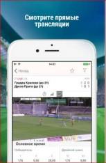 liga stavok application live streeming