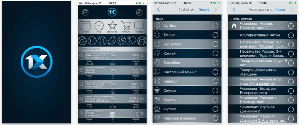 ставки на спорт приложение 1хБет на айфон
