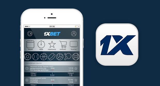1xbet не работает мобильное приложение на андроид