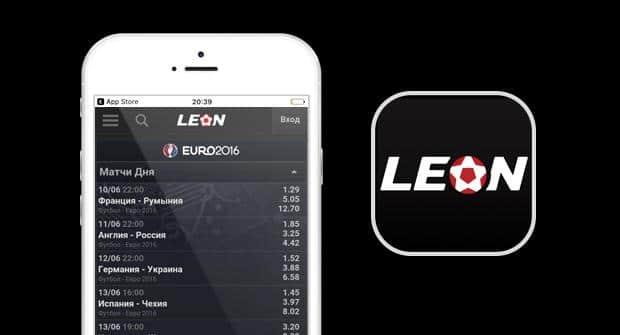 Леон ставки на спорт приложение андроид программа для ставок на спорт скачать бесплатно