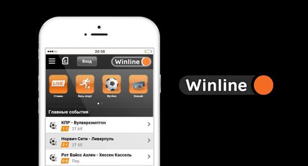 Букмекерская контора winline приложение [PUNIQRANDLINE-(au-dating-names.txt) 30