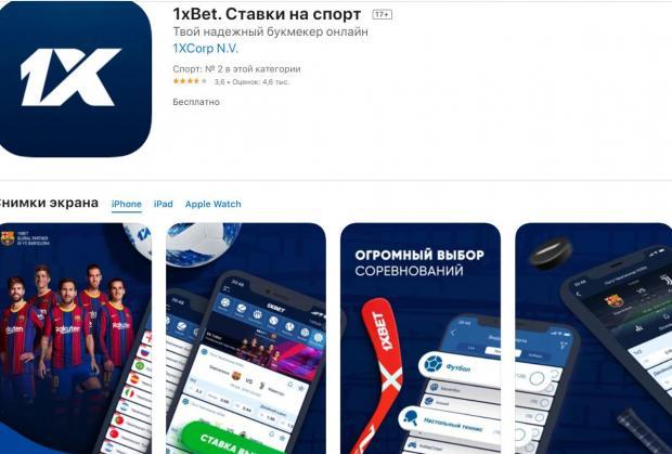 Программа для iOS 1x-bet