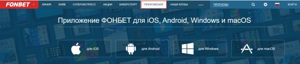 Ссылка для скачивания приложения Фонбет в главном меню сайта
