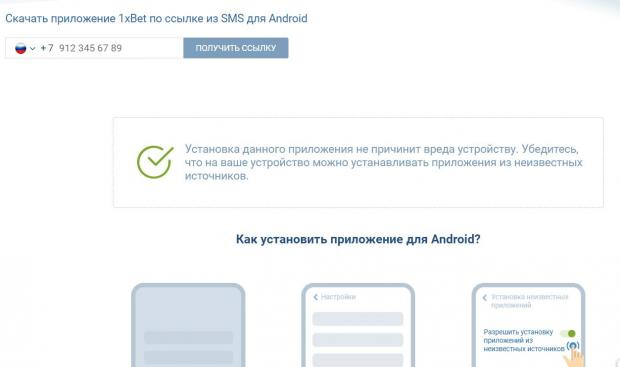 Скачать приложение 1х бет на Android