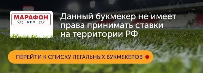 Букмекерская контора Марафон не имеет права принимать ставки у граждан РФ