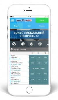 Приложения леонбетс на андроид