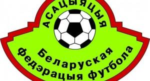 Есть ли в белорусском футболе «договорняки»?