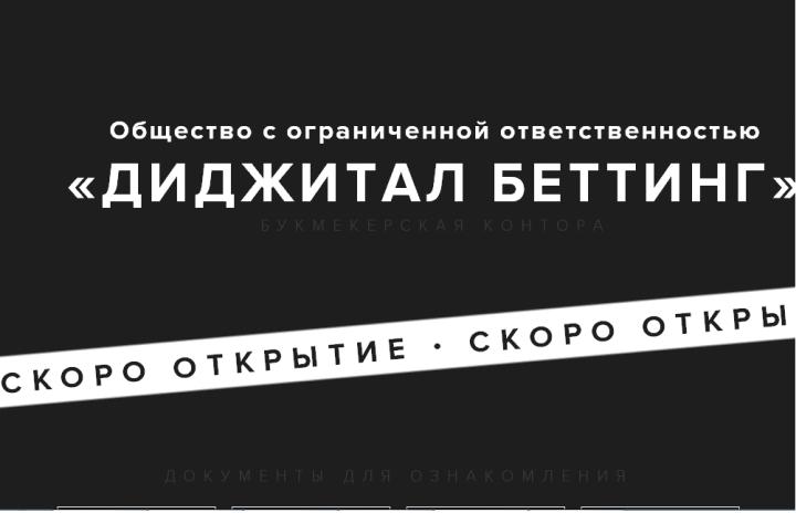 БК Диджитал Беттинг