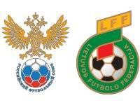 Россия - Литва 26 марта