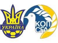 Украина - Кипр 24 марта