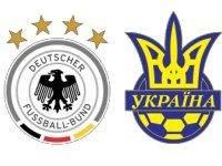 Германия - Украина 12 июня