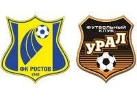 Прогноз и ставка на матч Ростов - Урал 16 мая