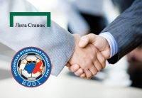 Лига Ставок РФПЛ
