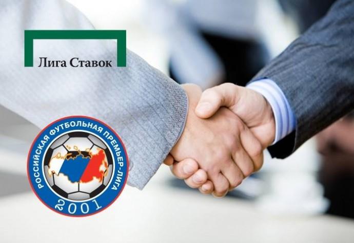 Лига Ставок снова будет официальным букмекером РФПЛ