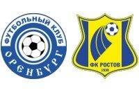 Оренбург - Ростов 30 июля