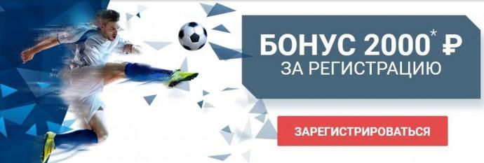 Бонус 1xСтавка за регистрацию 2000 рублей