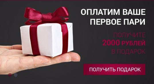 Бонус БК 888.ru