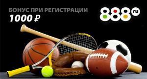 Фрибет 1000₽ за регистрацию от 888.ru