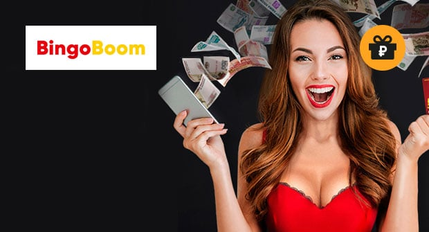 Бонусы и акции в «Бинго Бум»