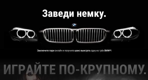 """Розыгрыш трех BMW от """"Лиги Ставок"""""""