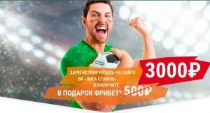 3000 рублей за регистрацию в «Лиге ставок» вместо 500