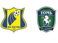 Ростов - Томь 20 августа