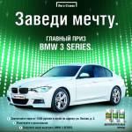 BMW 3 Series от Лиги Ставок