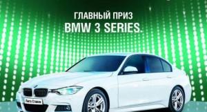 Розыгрыш автомобиля BMW 3 Series от «Лиги Ставок»