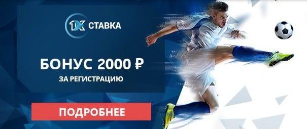 1хставка бонус 2000