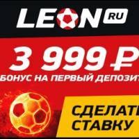Бонус на первый депозит БК Леон