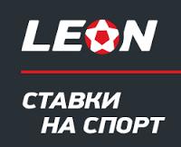 Leon.ru становится пятым легальным онлайн-букмекером в России