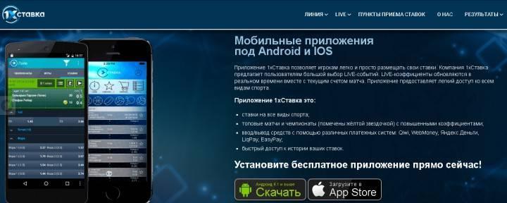 1хставка: мобильная версия