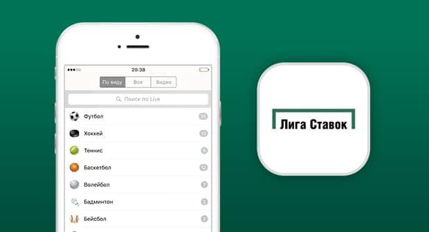 букмекерская контора лига ставок приложение скачать