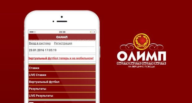 Мобильное Приложение Бк Олимп Скачать - фото 7